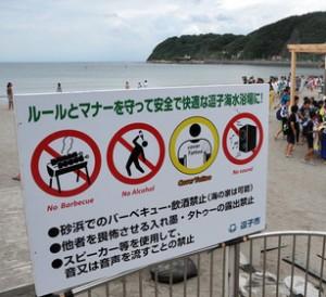 逗子海水浴場規制看板