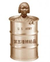 米軍慰安婦像?