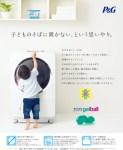 第3の洗剤 アリエールボールドで子供の誤飲事故多発