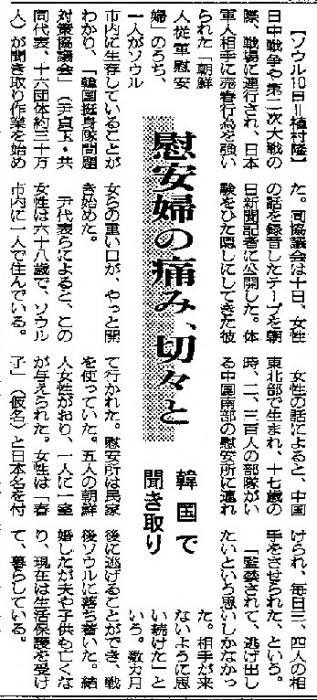 1991年8月11日朝日新聞
