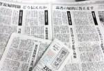 朝日新聞「慰安婦問題を考える」 言い訳ばかりの見苦しさ