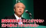 従軍慰安婦大誤報 朝日新聞社長は謝罪を拒否 加藤氏が明かす