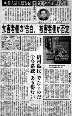 1992年4月30日、産経新聞