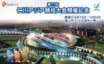 仁川アジア大会 いいかげんな運営で選手も記者もげんなり