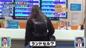 Youは何しに日本へ?・ランドセル