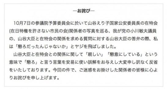 ねんごろヤジの野田国義参議院議員
