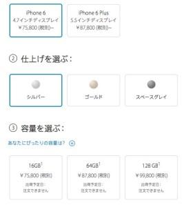 iPhone6 SIMフリー販売停止
