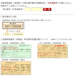 リコール検索画面