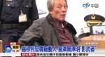 隆大介が台湾の入国管理官に暴行した事件を報じる地元番組