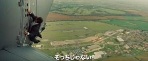 ミッション インポッシブル/ローグ・ネイション A400M