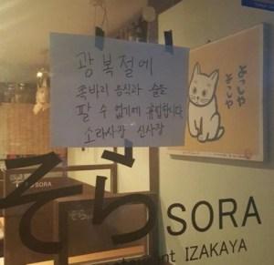 韓国の和食店が光復節にチョッパリの食べ物を出せないと貼り紙