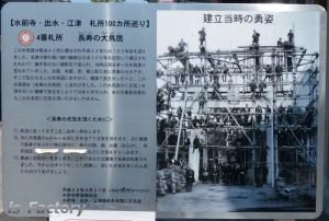 熊本地震・水前寺成趣園