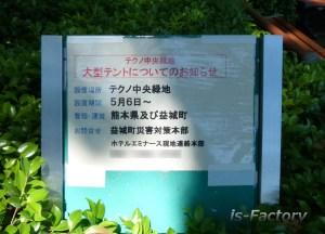 熊本地震避難所・テクノリサーチパーク・テント