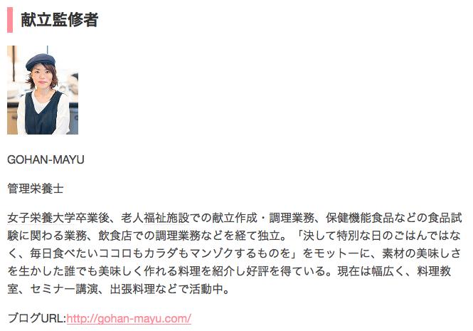 管理栄養士GOHAN-MAYU|監修者紹介