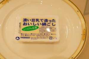 いっぴん豆腐 (株)山久食品