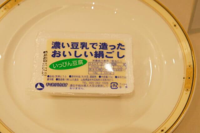いっぴん豆腐|(株)山久食品