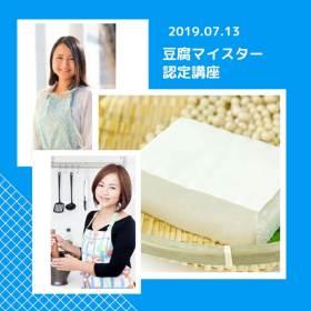 豆腐マイスター|東京2019年7月|森村芳枝先生