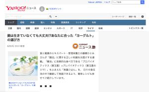 Yahoo!ニュース 藤橋ひとみ 管理栄養士 ヘルスケアコラム クックパッドニュース第3弾