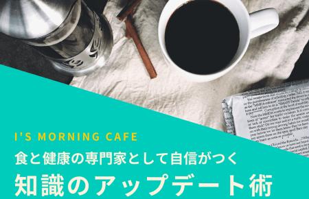 I's Morning Cafe|フリーランス管理栄養士|朝活勉強会|スキルアップ|起業