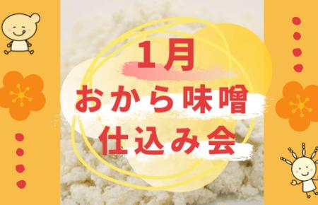 1月おから味噌仕込み会|お知らせ|藤橋ひとみ|レッスン
