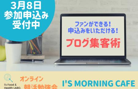 オンライン朝活勉強会|ブログ集客術|フリーランス管理栄養士