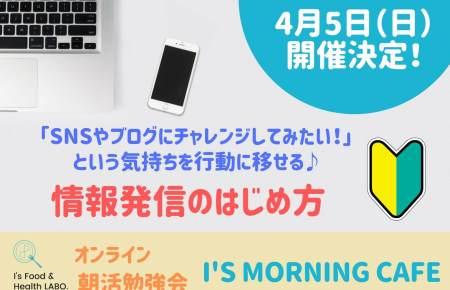 オンライン朝活勉強会|SNS・ブログ|情報発信のはじめ方|フリーランス管理栄養士
