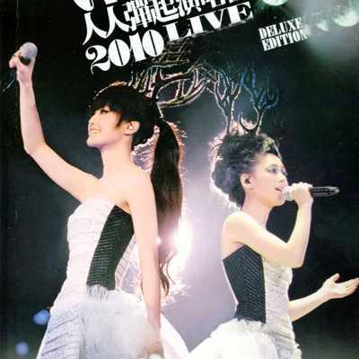 Twins - Twins 人人弹起演唱会 2010