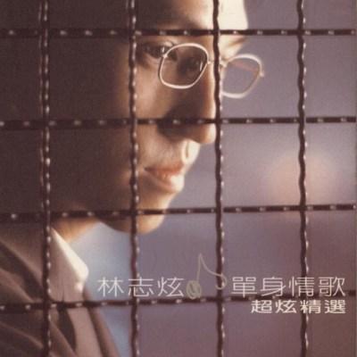 林志炫 - 單身情歌.超炫精選