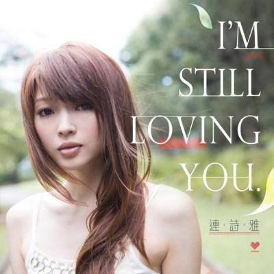 连诗雅 - I'm Still Loving You - Single