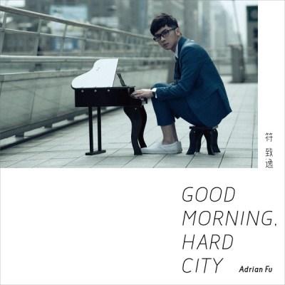 符致逸 - Good Morning, Hard City
