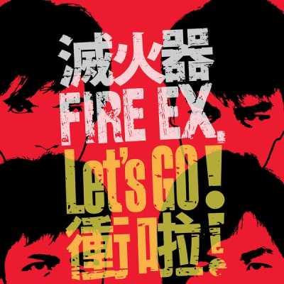 灭火器 Fire EX. - 冲啦!