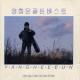 Yang Hee Eun - 한계령