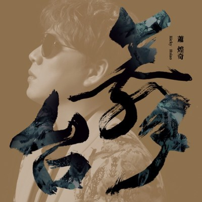 蕭煌奇 - 舞台