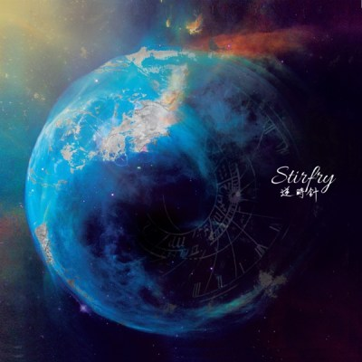 Stirfry - 逆時針 - Single