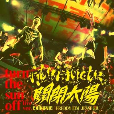 閃靈 & 血肉果汁機 - 關閉太陽 (Live in Roar Now! Bangkah) - Single