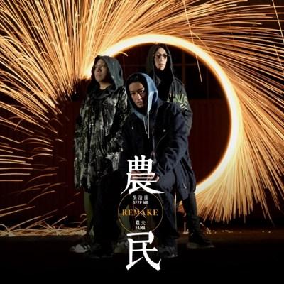 吳浩康 - 農民Remake (feat. 農夫) - Single