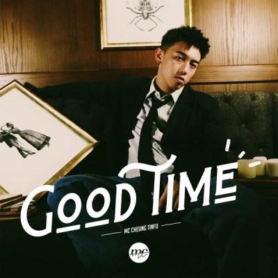 MC 張天賦 - Good Time - Single