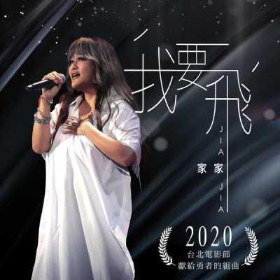 家家 - 我要飛 / 2020台北電影節獻給勇者的組曲 - Single