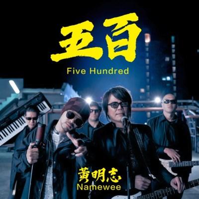 黃明志 - 五百 - Single