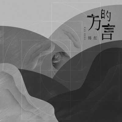 韓紅 - 方的言 - Single