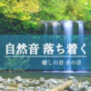 吉直堂 - 自然音 ASMR 落ち着く癒しの音 水の音 - 集中力 高める 雨の音や川のせせらぎ 環境音セット 癒しbgm -