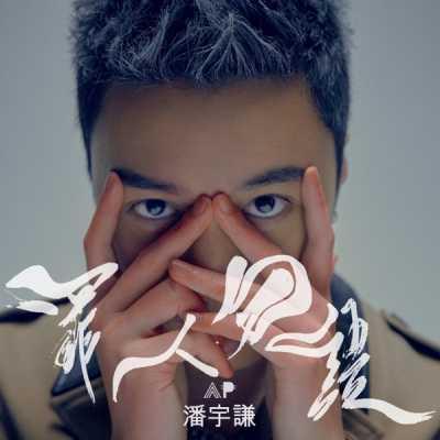 AP潘宇謙 - 罪人勿語 - Single
