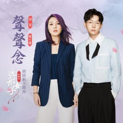胡夏 & 楊千嬅 - 聲聲念 (網路劇《我就是這般女子》主題曲) - Single