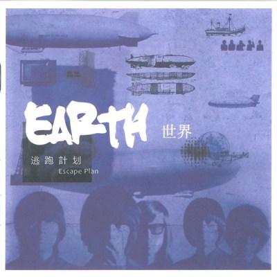 逃跑計劃 - 世界