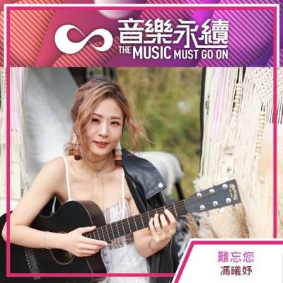馮曦妤 - 難忘您 (音樂永續作品) - Single