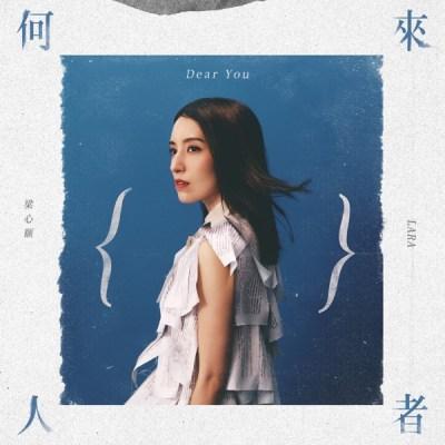 梁心頤 - 來者何人{} - EP