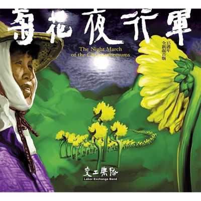 交工樂隊 - 菊花夜行軍: 15週年全新混音版