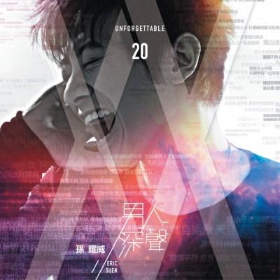 Eric Suen - Unforgettable 20