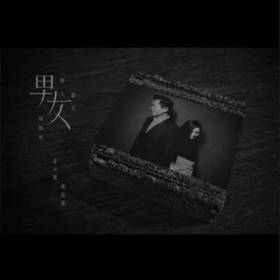 古天樂 & 謝安琪 - (一個男人) 一個女人 和浴室 - Single