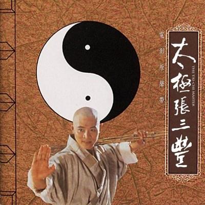 羅大佑 - 太極張三豐 (電影原聲帶) [with 音樂工廠] - Single